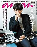 anan (アンアン) 2018年 3月21日号 No.2094 [最先端の暮らし] [雑誌]