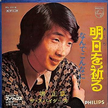 Amazon.co.jp: 明日を祈る[堺正章][EP盤]: 音楽