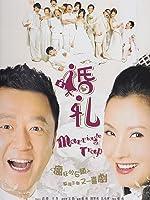 Marriage Trap (English Subtitled)
