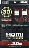 PS3用HDMIケーブル『HDMIケーブル HGタイプ(2M)』