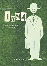 1984(反乌托邦三部曲) (Chinese Edition)