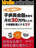 個人運営の子供英会話教室を月収30万円以上の中規模教室にするコツ