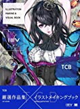 ILLUSTRATION MAKING & VISUAL BOOK TCB