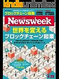 週刊ニューズウィーク日本版 「特集:世界を変えるブロックチェーン起業」〈2019年4月23日号〉 [雑誌]