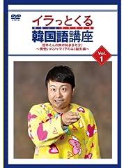 イラっとくる韓国語講座vol.1 河本くんの旅が始まるセヨ!~黄色いパジャマ(下のみ)誕生編~ [DVD]