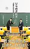 ひらめき教室 「弱者」のための仕事論 (集英社新書)