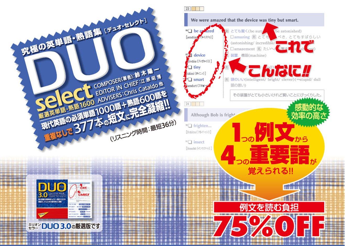 DUOセレクト―厳選英単語・熟語16...