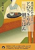 寿司屋のかみさん とびっきりの朝ごはん (青春文庫)
