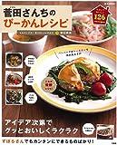 菅田さんちのぴーかんレシピ 【ヒルナンデス! 第4代レシピの女王】 (e-MOOK)