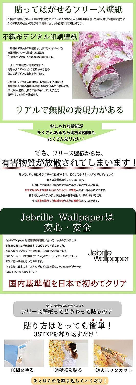 Amazon 貼ってはがせる壁紙 Stylish Diesel Red フリース壁紙 Jebrille Wallpaper Jtf1068 ウォールステッカー オンライン通販