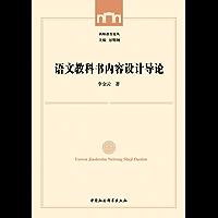 语文教科书内容设计导论 (西师教育论丛)