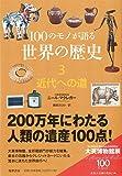 100のモノが語る世界の歴史〈3〉近代への道 (筑摩選書)