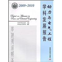 2009-2010动力与电气工程学科发展报告