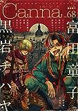 オリジナルボーイズラブアンソロジーCanna Vol.68 (cannaコミックス)