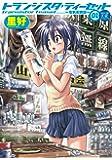 トランジスタティーセット ~電気街路図~ (1) (まんがタイムKRコミックス フォワードシリーズ)