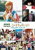 ロケみつ番外編 ロケみつ THE MOVIE  このさきのむこうに +和歌山&高知 お礼参りの旅 [DVD]