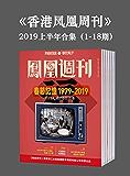 《香港凤凰周刊》2019年上半年合集(1-18期)