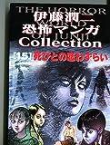 伊藤潤二恐怖マンガCollection (15)