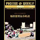 被改变的生命轨迹 (香港凤凰周刊精选故事)