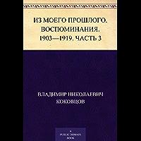 Из моего прошлого. Воспоминания. 1903 – 1919. Часть 3 (Russian Edition)