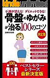 骨盤のゆがみが治る100のコツ 決定版 100のコツシリーズ