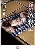 義母の寝室 (二見文庫)