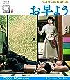 「お早よう」 小津安二郎生誕110年・ニューデジタルリマスター [Blu-ray]