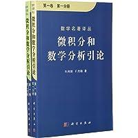 数学名著译丛:微积分和数学分析引论(第一卷)(套装共2册)