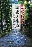 歴史と視点―私の雑記帖―(新潮文庫)