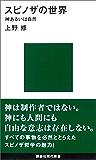 スピノザの世界 (講談社現代新書)