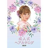 成人式ヘアカタログ 2019