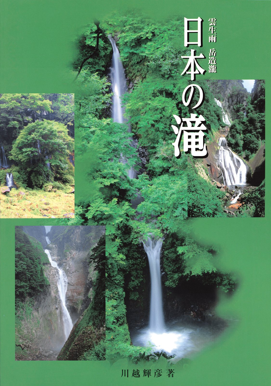 Download Nihon no taki : Wakimizu seishin ni shite kyō ni izu : Unseiu gakuzōrō PDF