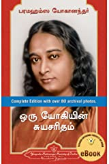 Autobiography of a Yogi   (Tamil) Kindle Edition