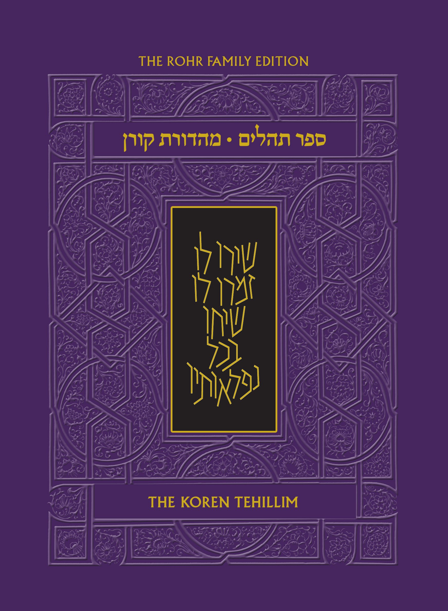 The Koren Tehillim (Hebrew/English), Compact Size (Hebrew and