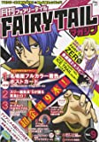 月刊 FAIRY TAIL マガジン Vol.9 (講談社キャラクターズA)