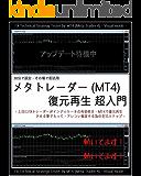 『 メタトレーダー (MT4) 復元再生 超入門 』  - 土日にFXトレーダーがインディケータの有効性を、MT4で復元再生させる事でもって、アレコレ検証する為の全15ステップ -  FX Technical Strategy Tester by MT4 (Meta Trader 4)