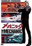 メカニック [DVD]