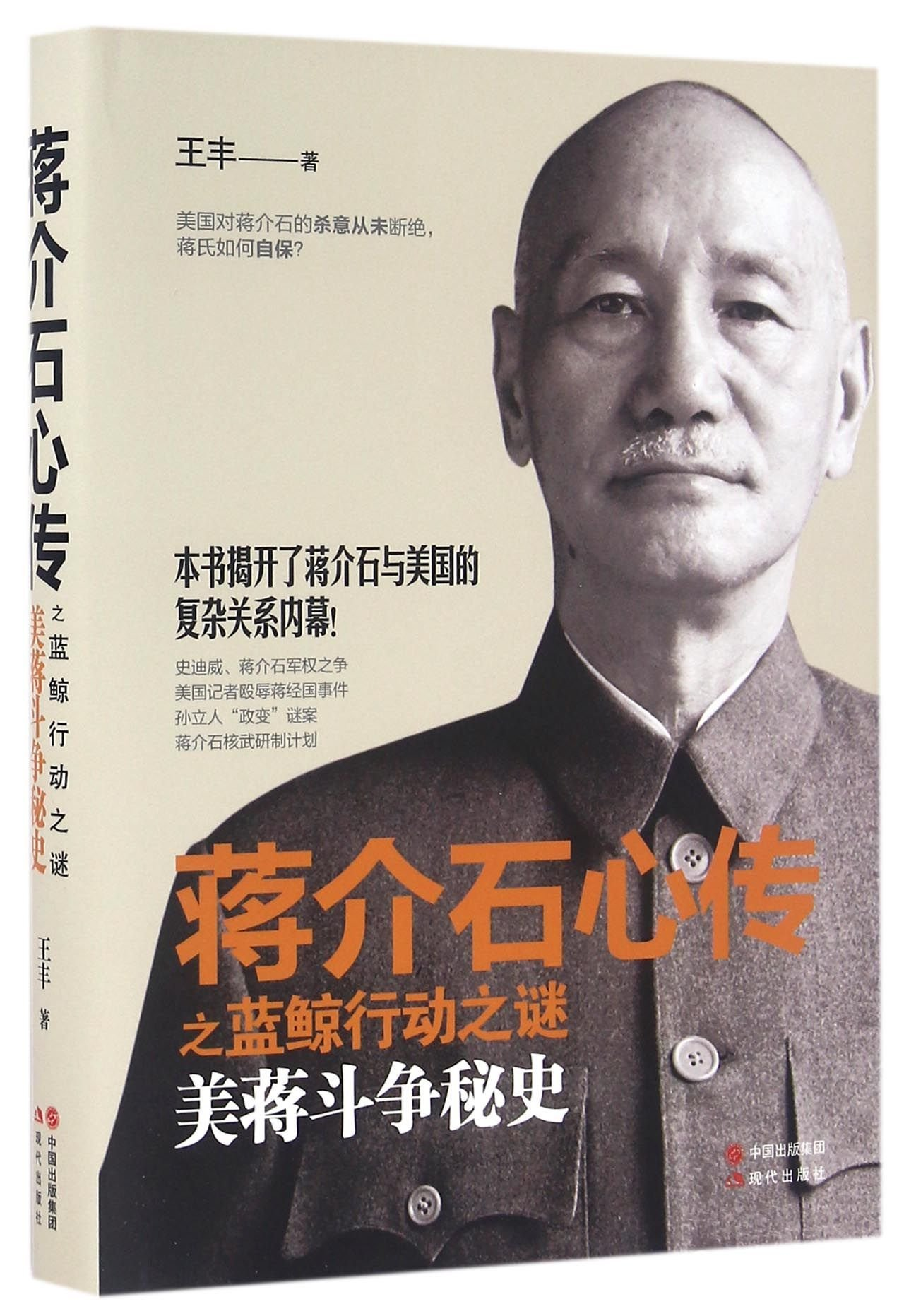 Chiang Kai-shek: The Secret of the Blue Whale Action (Hardcover) (Chinese Edition) PDF