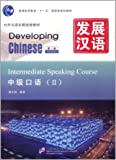 普通高等教育 十一五 国家级规划教材•对外汉语长期进修教材:发展汉语•中级口语2(第2版)(附MP3光盘1张)