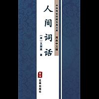 人间词话(简体中文版): 中华传世珍藏古典文库 (Chinese Edition)