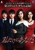 [DVD]私だけのあなた DVD-BOX2