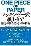 マッキンゼー式 紙1枚で「自分の強み」を見つける技術