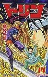 トリコ 14 (ジャンプコミックス)