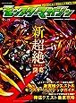 モンスターマガジン No.22 (カドカワエンタメムック)