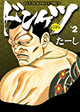 ドンケツ (2) (ヤングキングコミックス)