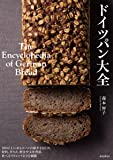 ドイツパン大全: 100以上におよぶパンの紹介をはじめ、材料、作り方、歴史や文化背景、食べ方やトレンドまでを網羅