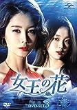 [DVD]女王の花 DVD-SET3