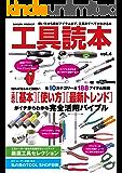 工具読本vol.4 (サクラBooks)