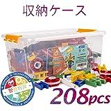 ブロック おもちゃ 3歳 12歳 観覧車 組み立ておもちゃ 立体 パズル 想像力 知育玩具 208パーツ クリスマス プレゼント 誕生日プレゼント 子供 贈り物 赤ちゃん 幼児のおもちゃ 積み木 安全保障 収納ケース 日本語説明書 付き