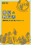 俳優の教科書